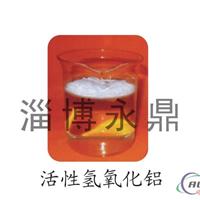 无极阻燃剂填料-改性氢氧化铝