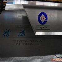 进口1040铝板【进口1100H14O态纯铝板】1020工业纯铝板