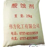 酸性砂面剂