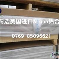 """""""aa7075超厚铝板""""东莞进口ALcoa超硬铝板 7075特厚超宽铝板"""