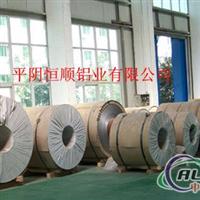 管道防腐保温合金铝卷生产,防锈合金铝卷生产