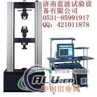 供應鋁型材拉力機