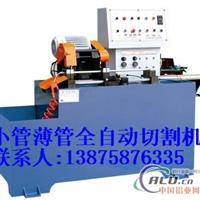 主要产品:铝材切割机、切管机、金属圆锯机、倒角机、研磨机、弯管机、缩管机、铝材锯床、高速切铝机、HSS高速钢锯片