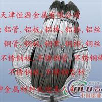 高纯铝丝铝线生产