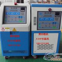 供应铝铸造机控温设备模温机、油温机、水温机、冷水机等模具控温设备