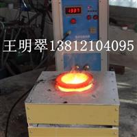 熔1-2公斤金、银的高频熔炼炉小型黄金熔炼炉,化银炉,化铜炉,化铝炉