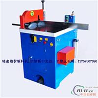 铝型材切割机价格铝合金切管机