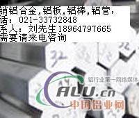 进口合金铝板606170755052铝板铝棒