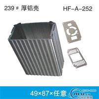 供应电源外壳  铝型材外壳 外壳