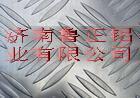 低价供应指针型和五条型防滑花纹铝板济南鲁正铝业欢迎您