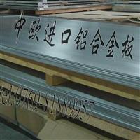 進口超硬鋁板進口模具鋁合金進口7075鋁棒材質證明