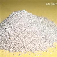 供应喷雾铝粉 雾化粉