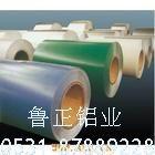 专业生产PEPVDF彩涂铝卷 电缆箔 电解电容器用箔济南鲁正铝业欢迎您