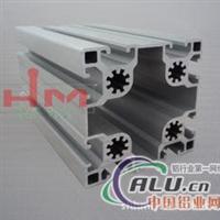 厂家直销工业铝型材8080,流水线型材,