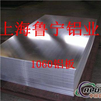 1060铝板(图)