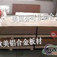 批发7075耐磨进口铝合金板 7075超硬铝合金棒 7075铝合金价格