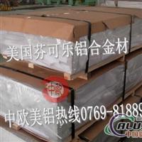 ALCAN进口铝棒7075高强度铝合金 7075密度
