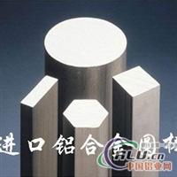 进口耐高温铝合金板【进口铝合金】铝合金性能