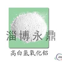 低吸油率氢氧化铝