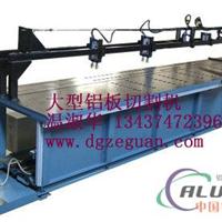 大型铝板切割机 铝板下料机生产商