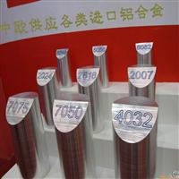 超硬铝棒7075 进口超硬铝棒 航空铝棒 7075耐磨铝棒