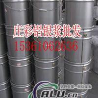 细白铝银浆3Um