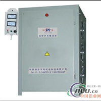 提供高频整流器高频开关氧化电源整流器铝材阳极氧化电源整流器设备