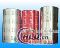 供应药用铝箔