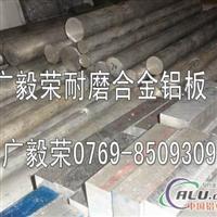 7075铝合金 进口7075 7075铝板 7075铝棒 7075 进口铝板 进口铝棒