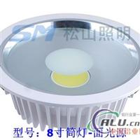LED筒灯配件