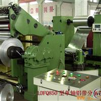 供應LDFQ850型單軸鋁帶分條機