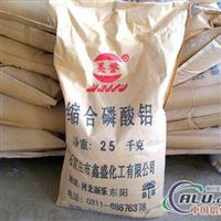 供应缩合磷酸铝