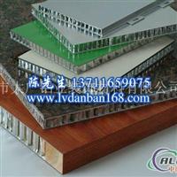 供应建筑建材木纹铝蜂窝规格齐全 冲孔聚酯铝蜂窝批发 黑色铝格栅 生产铝挂片 铝垂片厂家