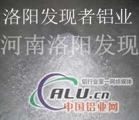 铝业供应、优质铝粉,优选