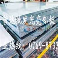 5086防锈铝板价格