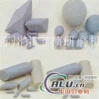鋁材去毛刺專用塑膠研磨石樹脂研磨石振動石