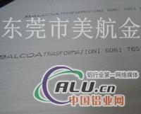 出口铝板6061铝板6061T651