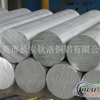 7075进口特硬铝棒较新进口美铝合金铝棒5052t4铝方条