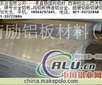 #6002T651铝板【☆铝板☆】6002铝板#