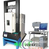供应铝材高低温多功能试验地