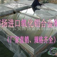YH75耐腐蚀铝板、进口铝合金圆棒