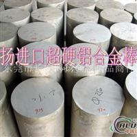 LY12氧化铝板、高精度铝合金棒材