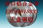 6063铝合金卷带,7075铝合金带