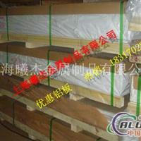 金属材料与热处理7072模具铝板