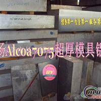 1235耐冲压铝棒、进口铝合金硬度