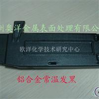 OY-125A铝发黑剂