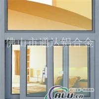 868系列铝合金推拉窗型材