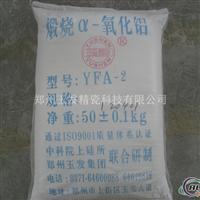 临盆供应陶瓷釉料用α氧化铝