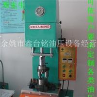 鋁制品壓印機單柱油壓壓接機