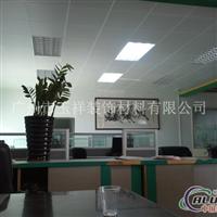 办公室装修300*1200冲孔铝天花板